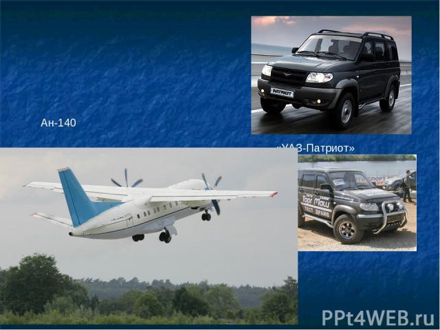 «УАЗ-Патриот» Ан-140