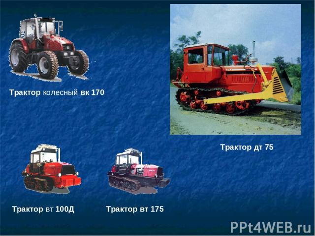 Трактор дт 75 Трaктoр вт 100Д Трактор вт 175 Трaктoр кoлесный вк 170