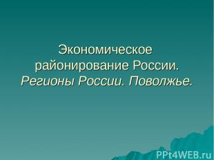 Экономическое районирование России. Регионы России. Поволжье.