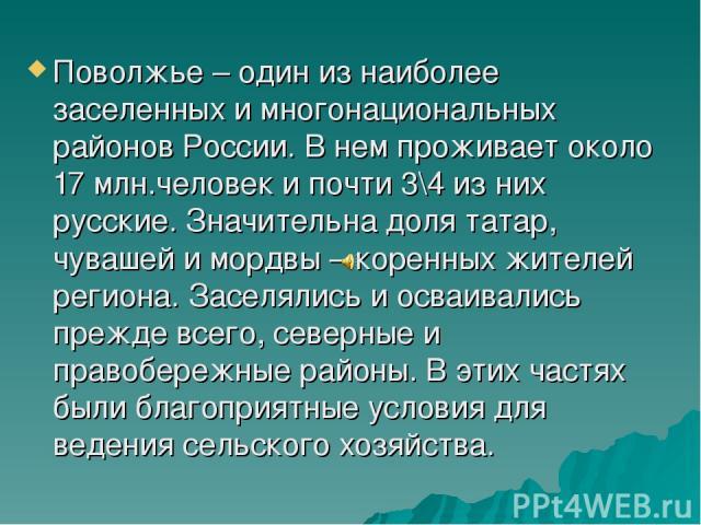 Поволжье – один из наиболее заселенных и многонациональных районов России. В нем проживает около 17 млн.человек и почти 3\4 из них русские. Значительна доля татар, чувашей и мордвы – коренных жителей региона. Заселялись и осваивались прежде всего, с…