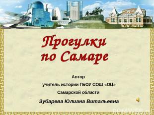 Автор учитель истории ГБОУ СОШ «ОЦ» Самарской области Зубарева Юлиана Витальевна