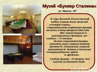 Музей «Бункер Сталина» ул. Фрунзе, 167 В годы Великой Отечественной войны Самара