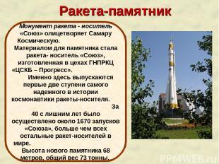 Ракета-памятник Монумент ракета - носитель «Союз» олицетворяет Самару Космическу