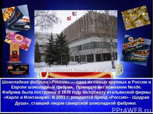 Шоколадная фабрика «Россия»— одна из самых крупных в России и Европе шоколадных