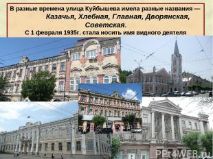В разные времена улица Куйбышева имела разные названия— Казачья, Хлебная, Главн