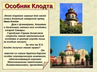 Особняк Клодта Этот теремок заказал для своей семьи богатый самарский купец Иван