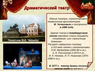 Драматический театр Здание театра, спроектированно знаменитым архитектором М. Чи