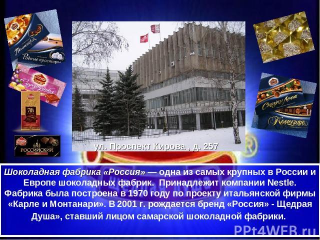 Шоколадная фабрика «Россия»— одна из самых крупных в России и Европе шоколадных фабрик. Принадлежит компании Nestle. Фабрика была построена в 1970 году по проекту итальянской фирмы «Карле и Монтанари». В 2001 г. рождается бренд «Россия» - Щедрая Ду…