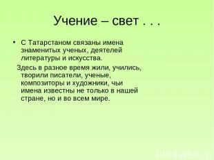 Учение – свет . . . С Татарстаном связаны имена знаменитых ученых, деятелей лите
