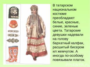 В татарском национальном костюме преобладают белые, красные, синие, зеленые цвет