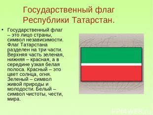 Государственный флаг Республики Татарстан. Государственный флаг – это лицо стран