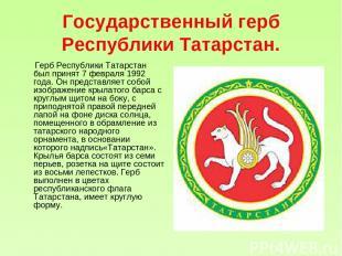 Государственный герб Республики Татарстан. Герб Республики Татарстан был принят