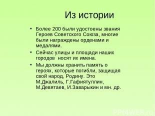 Из истории Более 200 были удостоены звания Героев Советского Союза, многие были