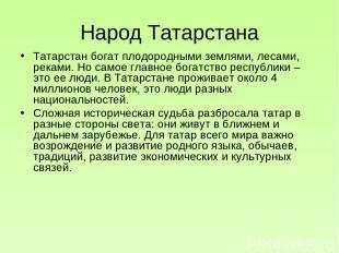 Народ Татарстана Татарстан богат плодородными землями, лесами, реками. Но самое