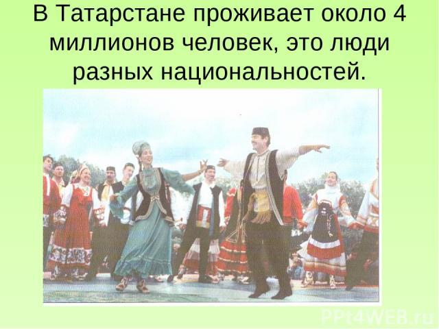 В Татарстане проживает около 4 миллионов человек, это люди разных национальностей.
