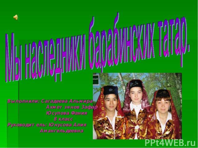 Выполнили: Сагадеева Альмира Ахметзянов Зафар Юсупова Фания 8 класс Руководитель: Юнусова Алия Амангельдеевна