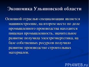 Экономика Ульяновской области Основной отраслью специализации является машиностр