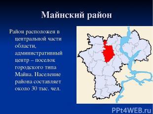 Майнский район Район расположен в центральной части области, административный це