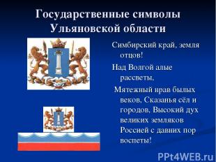 Государственные символы Ульяновской области Симбирский край, земля отцов! Над Во