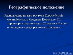 Географическое положение Расположена на юго-востоке Европейской части России, в