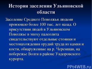 История заселения Ульяновской области Заселение Среднего Поволжья людьми произош