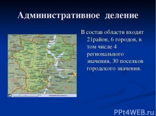 Административное деление В состав области входят 21район, 6 городов, в том числе