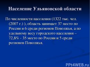 Население Ульяновской области По численности населения (1322 тыс. чел.(2007 г.)