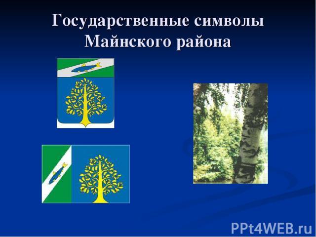 Государственные символы Майнского района