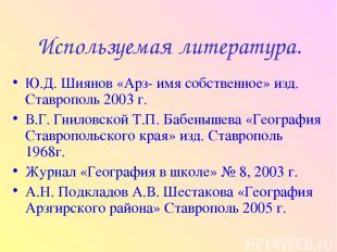 Используемая литература. Ю.Д. Шиянов «Арз- имя собственное» изд. Ставрополь 2003