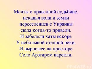 Мечты о праведной судьбине, исканья воли и земли переселенцев с Украины сюда ког