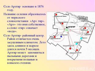 Село Арзгир основано в 1876 году. Название селения образовалось от тюркского сло