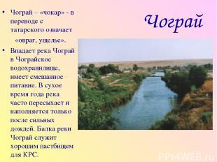 Чограй Чограй – «чокар» - в переводе с татарского означает «овраг, ущелье». Впад