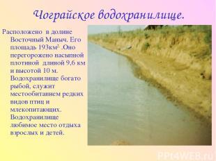 Чограйское водохранилище. Расположено в долине Восточный Маныч. Его площадь 193к