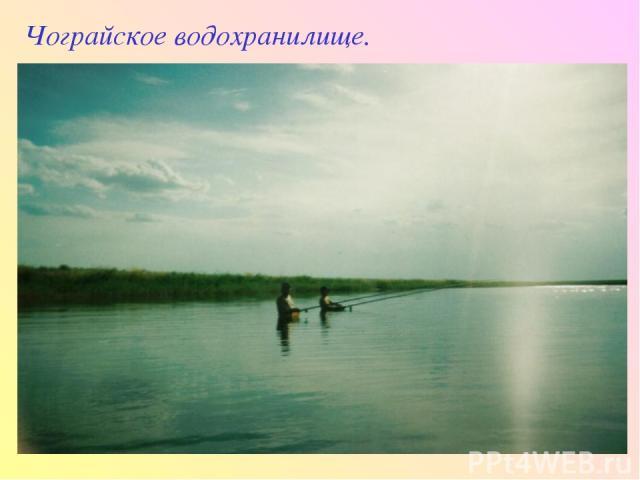 Чограйское водохранилище.