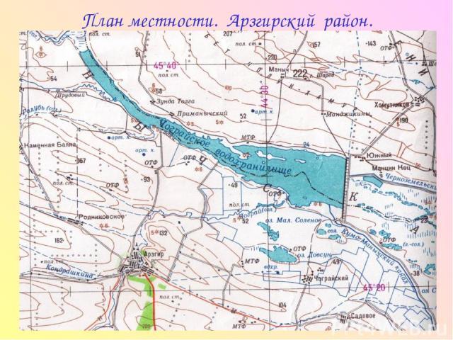 План местности. Арзгирский район.