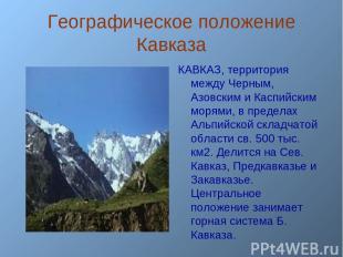 Географическое положение Кавказа КАВКАЗ, территория между Черным, Азовским и Кас