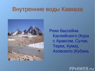 Внутренние воды Кавказа Реки бассейна Каспийского (Кура с Араксом, Сулак, Терек,