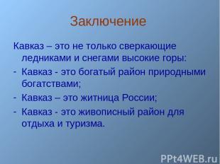 Заключение Кавказ – это не только сверкающие ледниками и снегами высокие горы: К