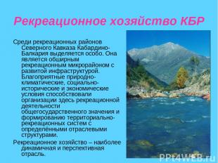 Рекреационное хозяйство КБР Среди рекреационных районов Северного Кавказа Кабард