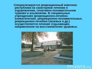Специализируется рекреационный комплекс республики на санаторном лечении и оздор