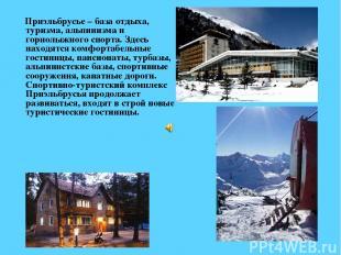 Приэльбрусье – база отдыха, туризма, альпинизма и горнолыжного спорта. Здесь нах