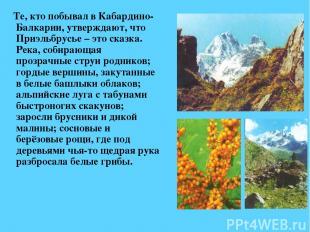 Те, кто побывал в Кабардино-Балкарии, утверждают, что Приэльбрусье – это сказка.