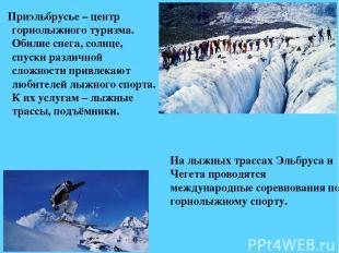 Приэльбрусье – центр горнолыжного туризма. Обилие снега, солнце, спуски различно