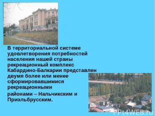 В территориальной системе удовлетворения потребностей населения нашей страны рек