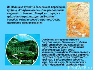 Из Нальчика туристы совершают переход на турбазу «Голубые озёра». Она расположен