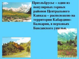 Приэльбрусье – один из популярных горных районов Центрального Кавказа – располож