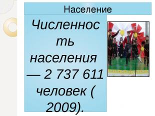 Население Численность населения— 2 737 611 человек (2009). Сельское население с