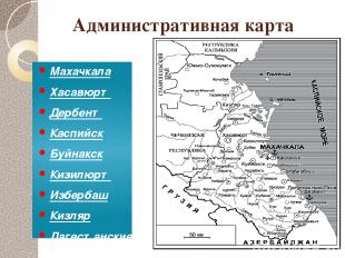Административная карта Махачкала Хасавюрт Дербент Каспийск Буйнакск Кизилюрт Изб