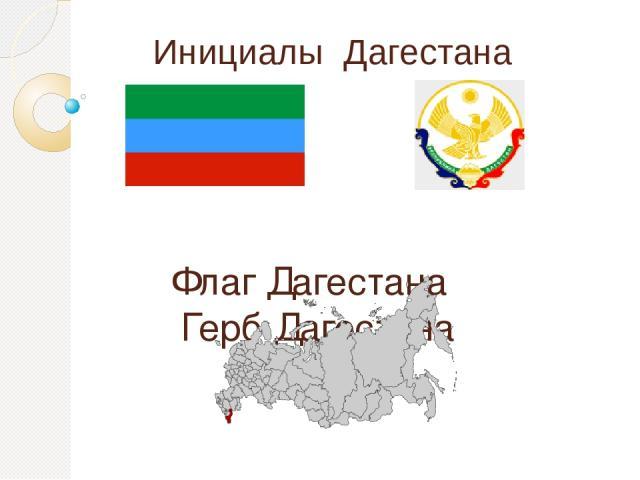 Инициалы Дагестана Флаг Дагестана Герб Дагестана