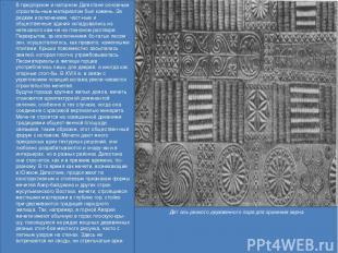 Деталь резного деревянного ларя для хранения зерна В предгорном и нагорном Дагес